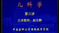 中国医科大学儿科学03