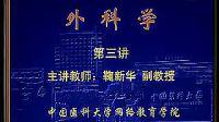中国医科大学 外科学03_标清