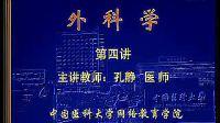 中国医科大学 外科学04_标清