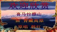 TSH视频田 珠穆朗玛峰 青藏高原 原唱 韩红23