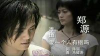 郑源 - 难道爱一个人有错吗
