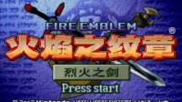 【小握解说】GBA火焰之纹章:烈火之剑(24)奈哥尔的阴谋