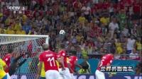 巴西被瑞士逼平 内马尔全场遭遇10次侵犯 我爱世界杯 180703