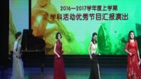 学科活动优秀节目汇报演出第一场2017.3.7江汉艺术职业学院