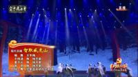 红旗飘飘-2018七一戏曲演唱会