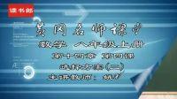 黄冈中学_人教版数学八年级上册_选择方案(二)优质课名师视频示范课视频