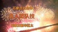 百人团队技能展演-石家庄新华区术极拳协会B