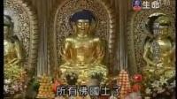 02集-梦参老和尚-普贤菩萨行愿品_标清_标清