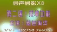 20160303海洋老师会声会影X8第二课 菜单功能一_标清