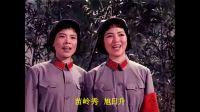 1976年舞台艺术片《红军不怕远征难 - 长征组歌》遵义会议放光辉