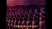 1976年舞台艺术片《红军不怕远征难 - 长征组歌》突破封锁线