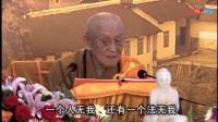 梦参老和尚《金刚经》(真如禅寺) (11)_标清