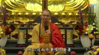 【略談會集本有哪些問題?】法藏和尚主法(20160101)