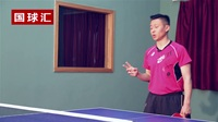 【乒乓找教练】226 如何去规范你的正手攻球动作