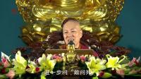 大安法师-淫业决疑论2