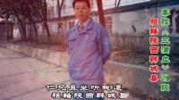 秦腔《三滴血》:祖籍陕西韩城县