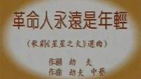 歌曲《革命人永远是年轻》(刘紫玲演唱)