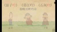 【爱上古诗】暮江吟——白居易-标清_高清