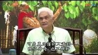 周春塘教授【易经与人生–易经的信仰】第1集_标清