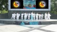 8式太极拳结业视频暨庆祝世界武术日活动