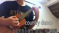 金华零基础尤克里里学员独奏《country dance》