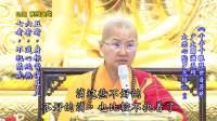 DVD 3-2《大悲心陀羅尼經》(簡) 功德山 寬如法師 TW