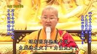 DVD 3-3《大悲心陀羅尼經》(簡) 功德山 寬如法師 TW