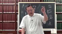 汉字入门002_刘克雄教授主讲_高清