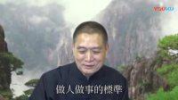2018.7.25.《安士全書》文昌帝君阴骘文广义节录 第1集 黃柏霖老师