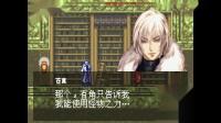 【啊水解说】《GBA恶魔城-晓月圆舞曲》第二期:换好几把武器拿到二段跳