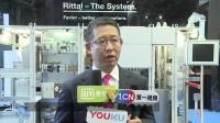 威图中国总裁张强先生:以创新为立足之本【2018工博会高层专访合集】