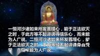 《大般泥洹经》聆志居士念诵04