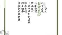 慧鉴老和尚唱赞02