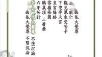 慧鉴老和尚唱赞01