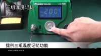 台湾宝工 SS-256 防靜電控溫焊台