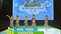 未来之星 20160828 江苏教育卫视