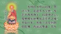 净土宗历代祖师传记01