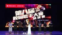 第八届校园歌手大赛(通俗专业组)2018.11.22江汉艺术职业学院