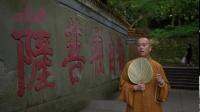宏海法师《普陀山的事-老豆腐的故事》