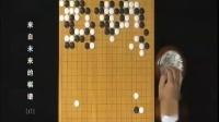 20180710天元围棋时局精解来自未来的棋谱(47)(段嵘)59分