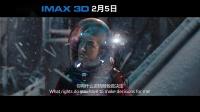 浩瀚宇宙尽在眼前,IMAX3D《流浪地球》上演:爱穿越时空