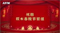 【帝风评测】积木春晚节目组的积木春晚开场已经完成,敬请期待