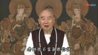 无量寿经 菁华 第2集_标清