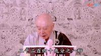 401 净土大经科注(第四回)净空法师主讲(有字幕) 2014.3.9 启讲
