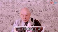 404 净土大经科注(第四回)净空法师主讲(有字幕) 2014.3.9 启讲
