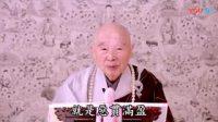 402 净土大经科注(第四回)净空法师主讲(有字幕) 2014.3.9 启讲