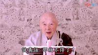 403 净土大经科注(第四回)净空法师主讲(有字幕) 2014.3.9 启讲