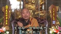 净界法师《楞严经修学法要》 (2)