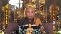 净界法师《楞严经修学法要》 (3)