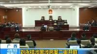 广西刘永祥涉黑涉恶案二审开庭,法庭当庭作出终审判决
